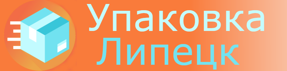 Упаковка-Липецк