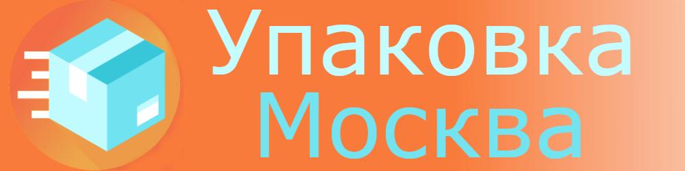 Упаковка-Москва